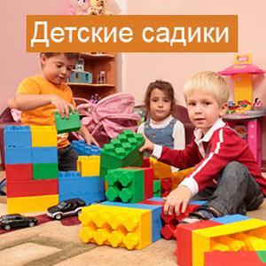 Детские сады Лабытнанги