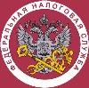 Налоговые инспекции, службы в Лабытнанги