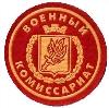 Военкоматы, комиссариаты в Лабытнанги